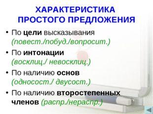 ХАРАКТЕРИСТИКА ПРОСТОГО ПРЕДЛОЖЕНИЯ По цели высказывания (повест./побуд./вопр