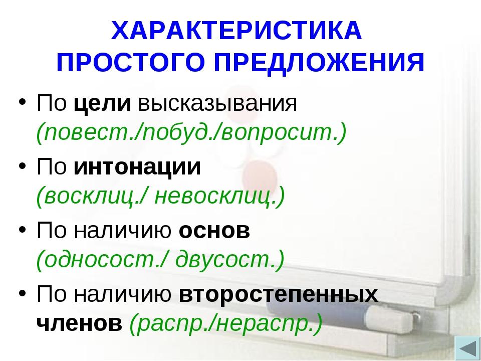 ХАРАКТЕРИСТИКА ПРОСТОГО ПРЕДЛОЖЕНИЯ По цели высказывания (повест./побуд./вопр...