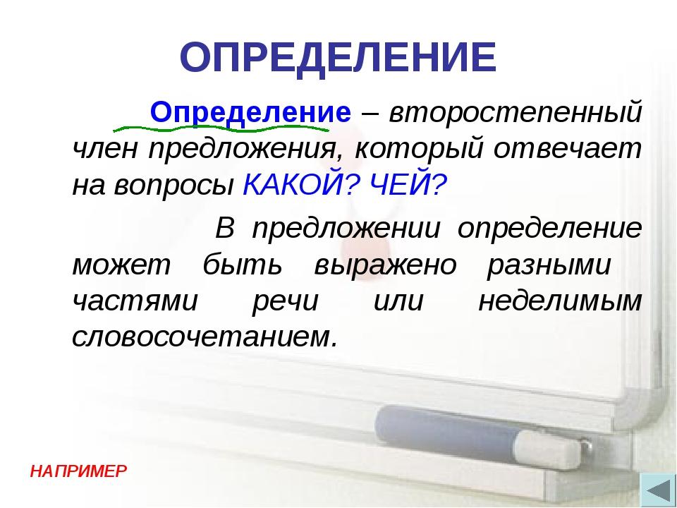 ОПРЕДЕЛЕНИЕ Определение – второстепенный член предложения, который отвечает н...