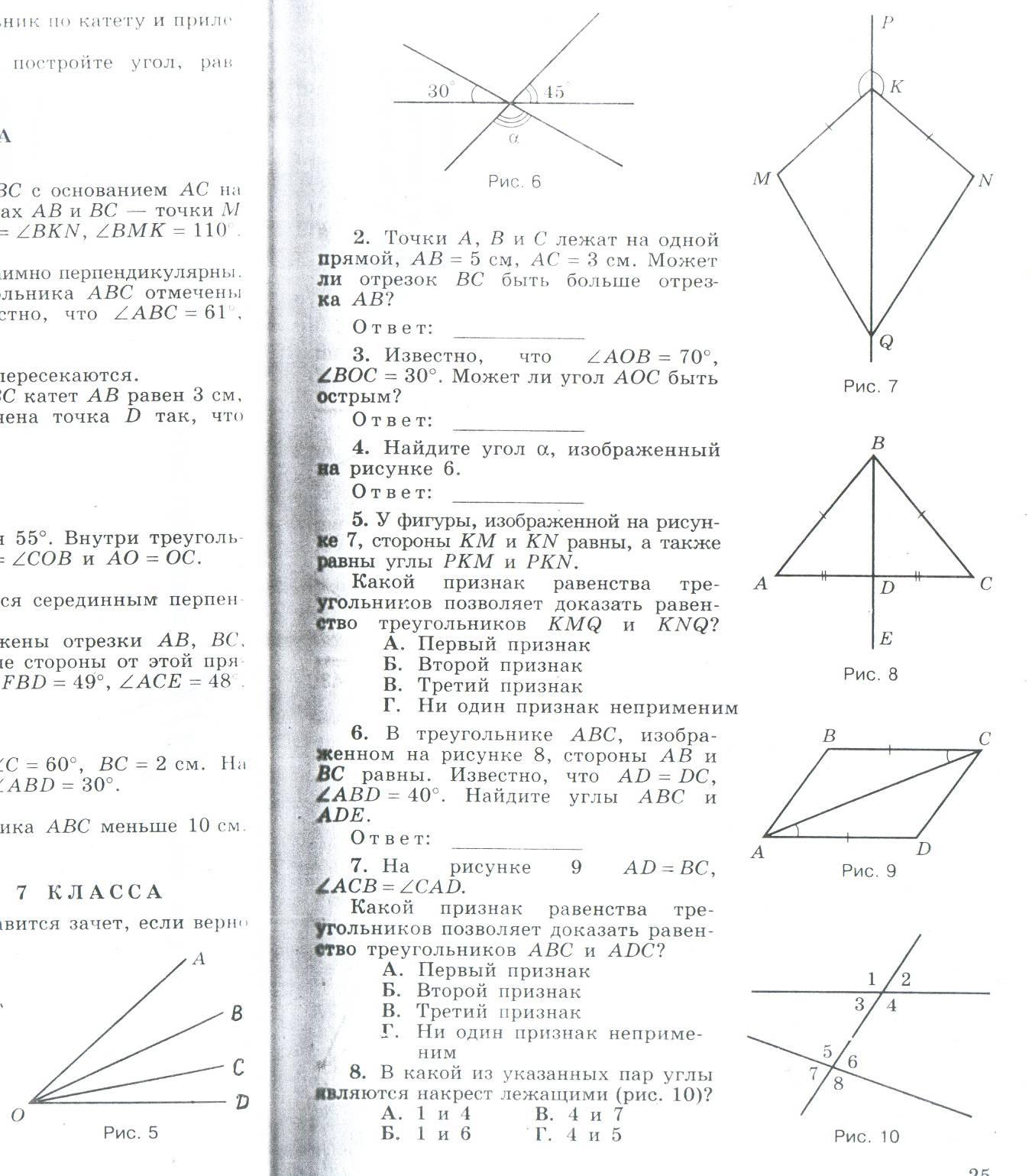 Ответы к зачету 2 по геометрии 10 класс