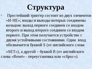 Структура Простейшийтриггерсостоитиздвухэлементов «И-НЕ»; входыивыходы
