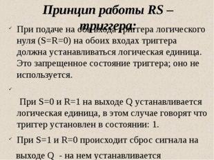 Принцип работы RS – триггера: Приподаченаобавходатриггералогическогону