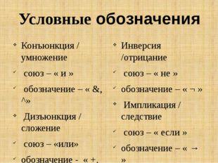 Конъюнкция / умножение союз – « и » обозначение – « &, ^» Дизъюнкция / сложен