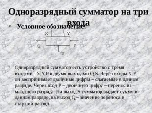 Одноразрядный сумматор на три входа Условное обозначение: Одноразрядный сумма
