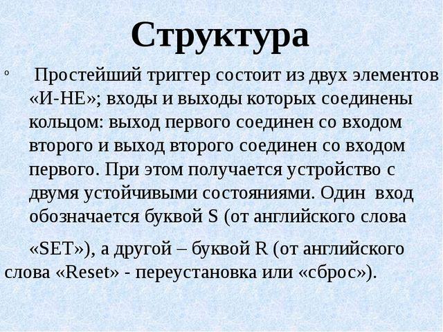 Структура Простейшийтриггерсостоитиздвухэлементов «И-НЕ»; входыивыходы...