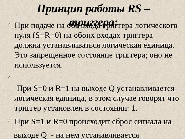 Принцип работы RS – триггера: Приподаченаобавходатриггералогическогону...