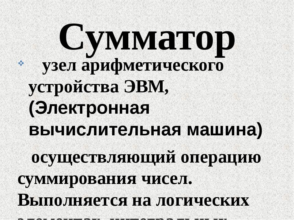 Сумматор узел арифметического устройства ЭВМ, (Электронная вычислительная маш...