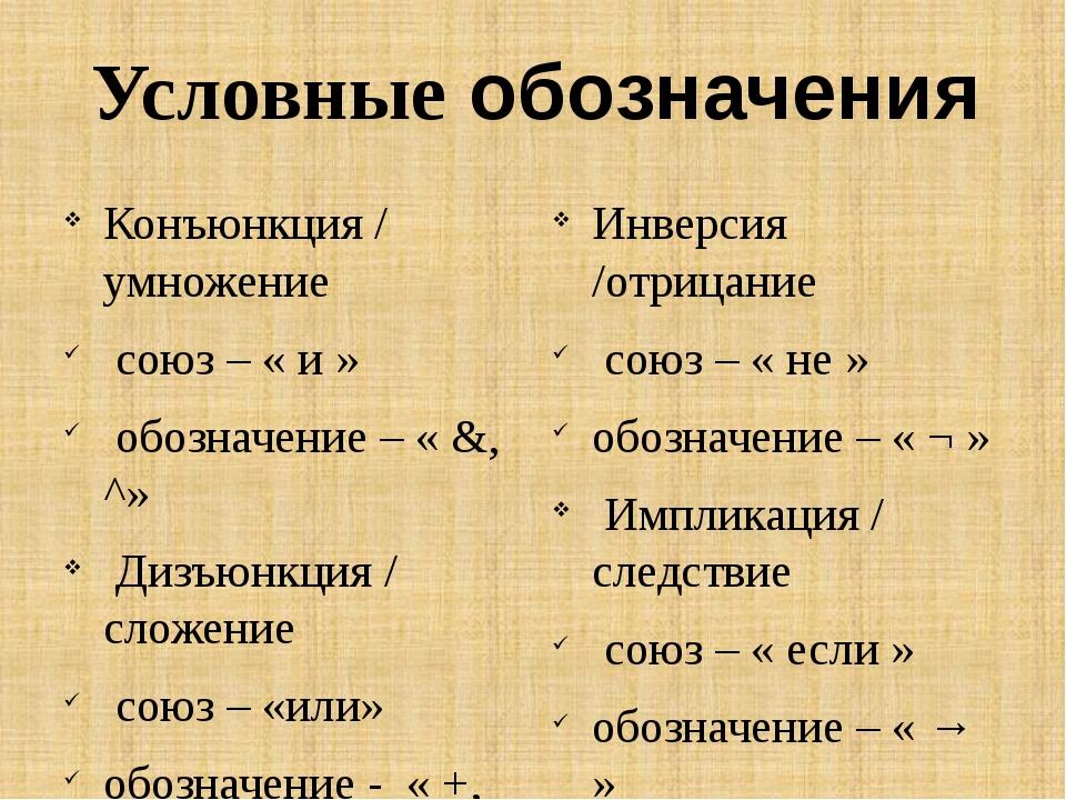 Конъюнкция / умножение союз – « и » обозначение – « &, ^» Дизъюнкция / сложен...