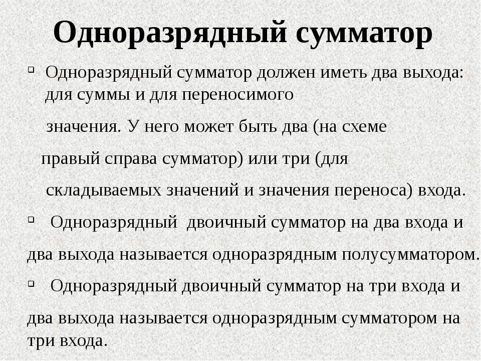 Одноразрядный сумматор Одноразрядныйсумматордолжениметьдвавыхода: для су...