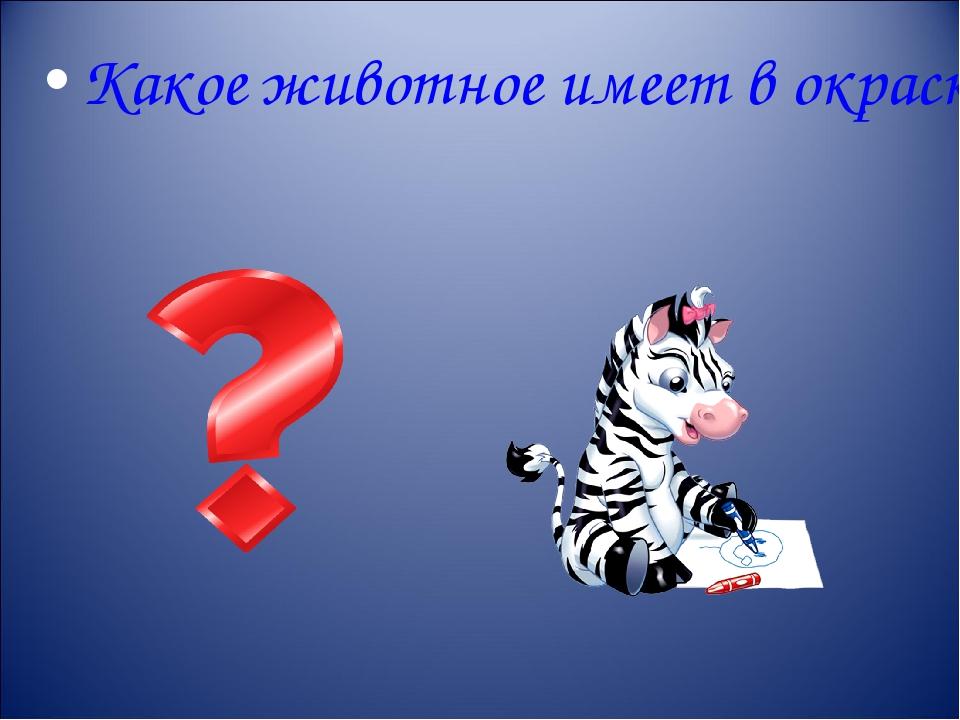 Какое животное имеет в окраске только два цвета?