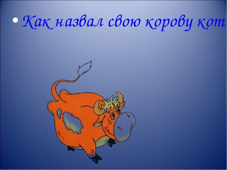 Как назвал свою корову кот Матроскин?
