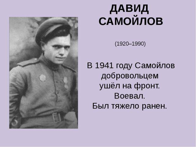 ДАВИД САМОЙЛОВ (1920–1990) В 1941 году Самойлов добровольцем ушёл на фронт. В...