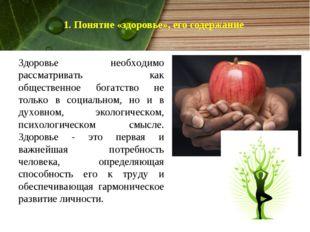 1. Понятие «здоровье», его содержание Здоровье необходимо рассматривать как о