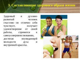 3. Составляющие здорового образа жизни Здоровый и духовно развитый человек сч