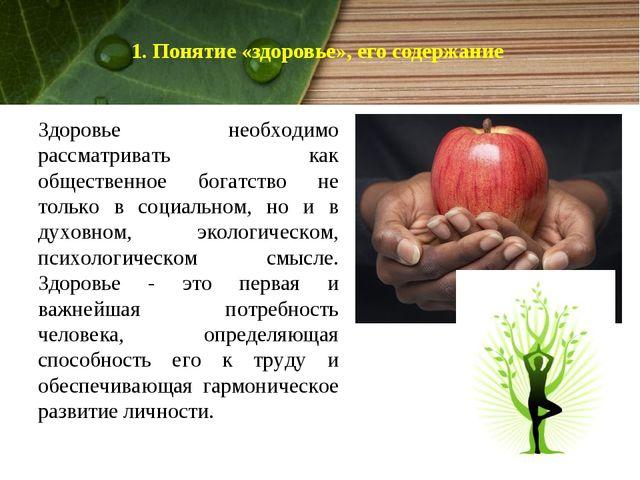 1. Понятие «здоровье», его содержание Здоровье необходимо рассматривать как о...