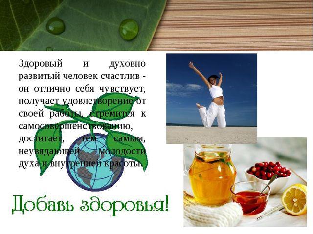Здоровый и духовно развитый человек счастлив - он отлично себя чувствует, пол...