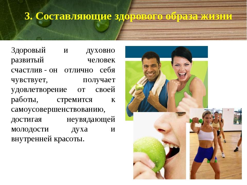 3. Составляющие здорового образа жизни Здоровый и духовно развитый человек сч...