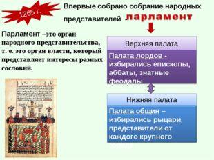 1265 г. Впервые собрано собрание народных представителей - Верхняя палата Пал