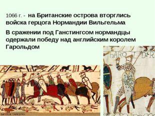 1066 г. - на Британские острова вторглись войска герцога Нормандии Вильгельма
