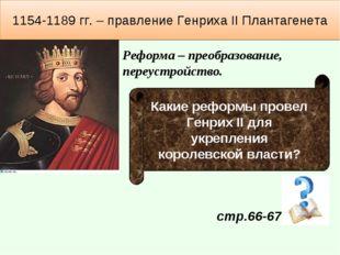 1154-1189 гг. – правление Генриха II Плантагенета Какие реформы провел Генрих