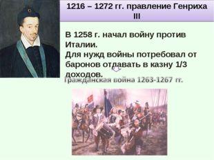 1216 – 1272 гг. правление Генриха III В 1258 г. начал войну против Италии. Дл