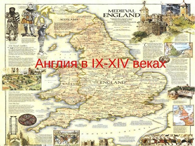 Англия в IX-XIV веках