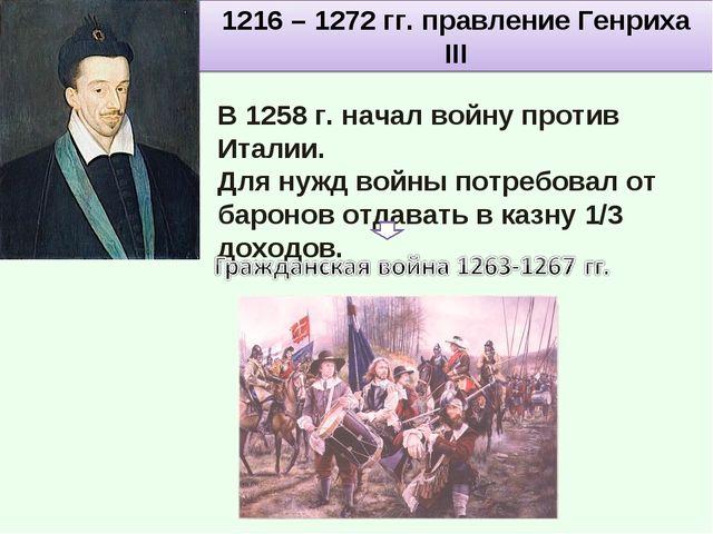 1216 – 1272 гг. правление Генриха III В 1258 г. начал войну против Италии. Дл...