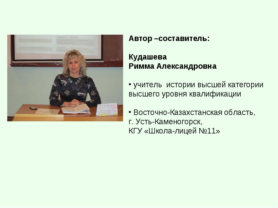 Автор –составитель: Кудашева Римма Александровна учитель истории высшей катег...