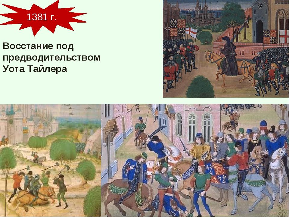 1381 г. Восстание под предводительством Уота Тайлера