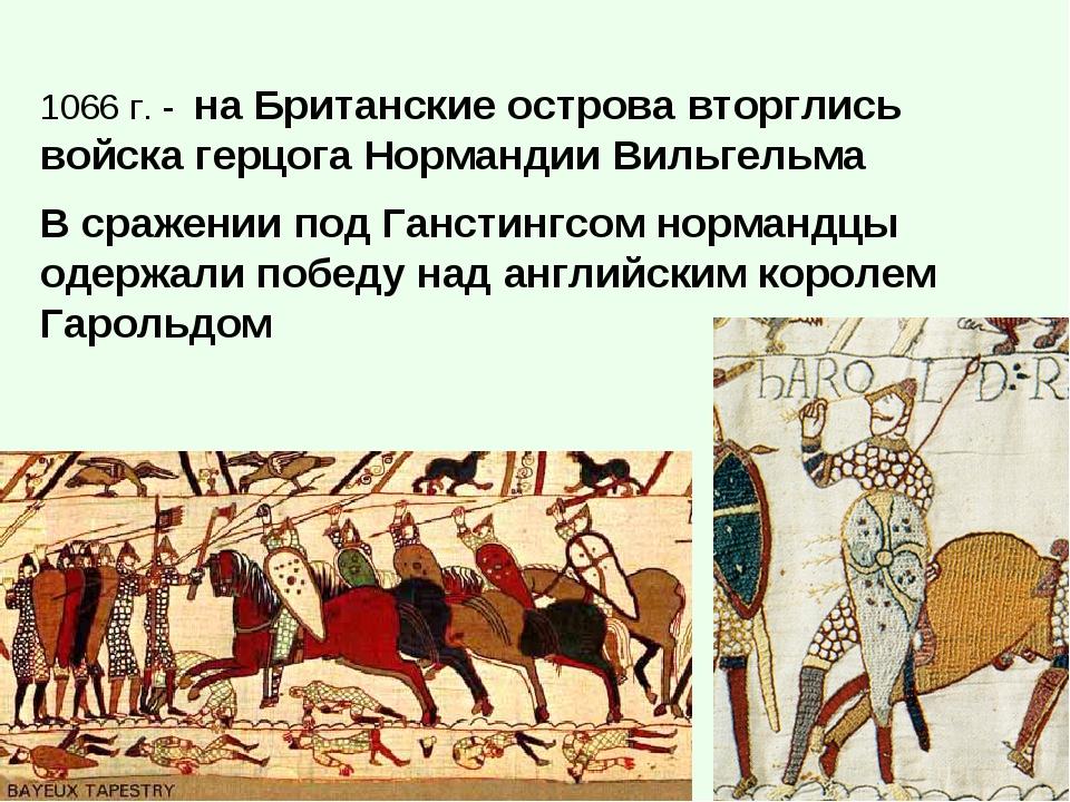 1066 г. - на Британские острова вторглись войска герцога Нормандии Вильгельма...