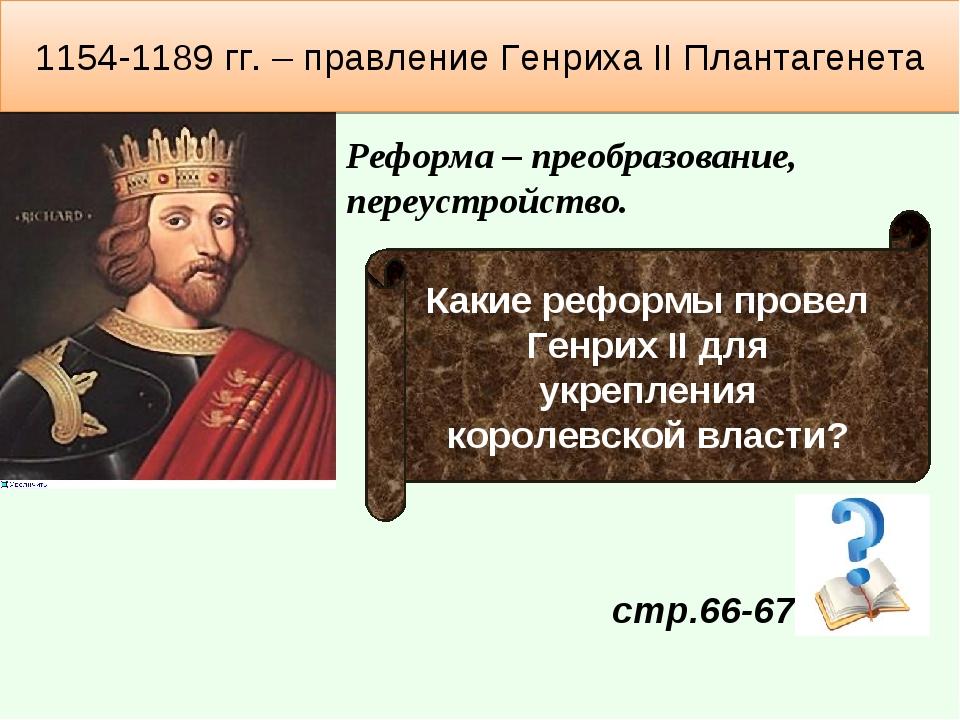 1154-1189 гг. – правление Генриха II Плантагенета Какие реформы провел Генрих...