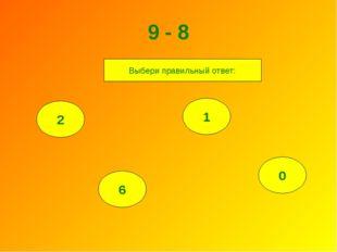 9 - 8 2 6 1 0 Выбери правильный ответ: