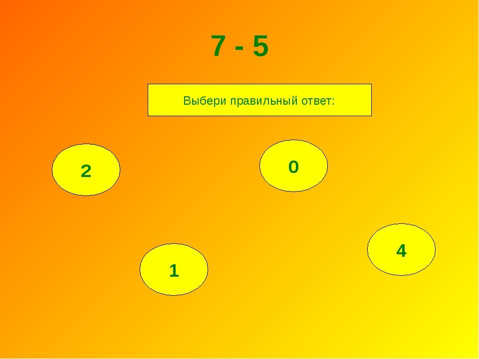 7 - 5 2 1 0 4 Выбери правильный ответ:
