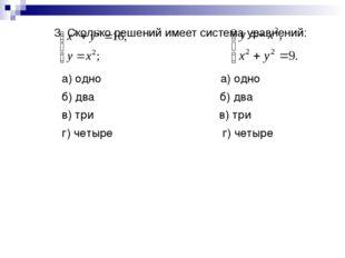 3. Сколько решений имеет система уравнений: а) одно а) одно б) два б) два в)