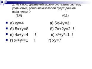 2. Из каких уравнений можно составить систему уравнений, решением которой буд