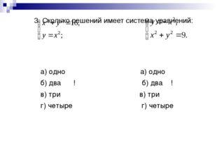 3. Сколько решений имеет система уравнений: а) одно а) одно б) два ! б) два !