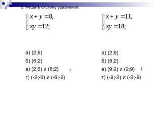 5. Решить систему уравнений: а) (2;6) б) (6;2) в) (2;6) и (6;2) г) (-2;-6) и