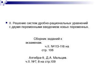 II. Решение систем дробно-рациональных уравнений с двумя переменными введени