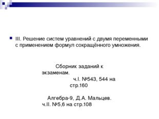 III. Решение систем уравнений с двумя переменными с применением формул сокра