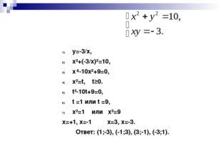 Индивидуальное задание y=-3/x, x²+(-3/x)²=10, x -10x²+9=0, x²=t, t≥0. t²-10t