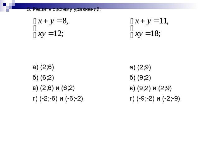 5. Решить систему уравнений: а) (2;6) б) (6;2) в) (2;6) и (6;2) г) (-2;-6) и...