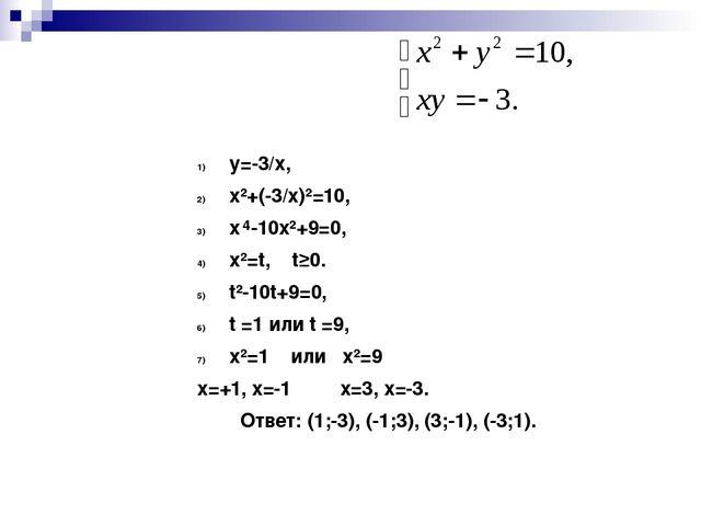 Индивидуальное задание y=-3/x, x²+(-3/x)²=10, x -10x²+9=0, x²=t, t≥0. t²-10t...