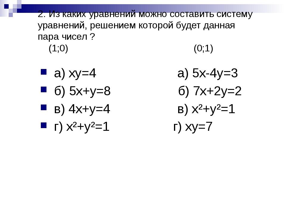 2. Из каких уравнений можно составить систему уравнений, решением которой буд...