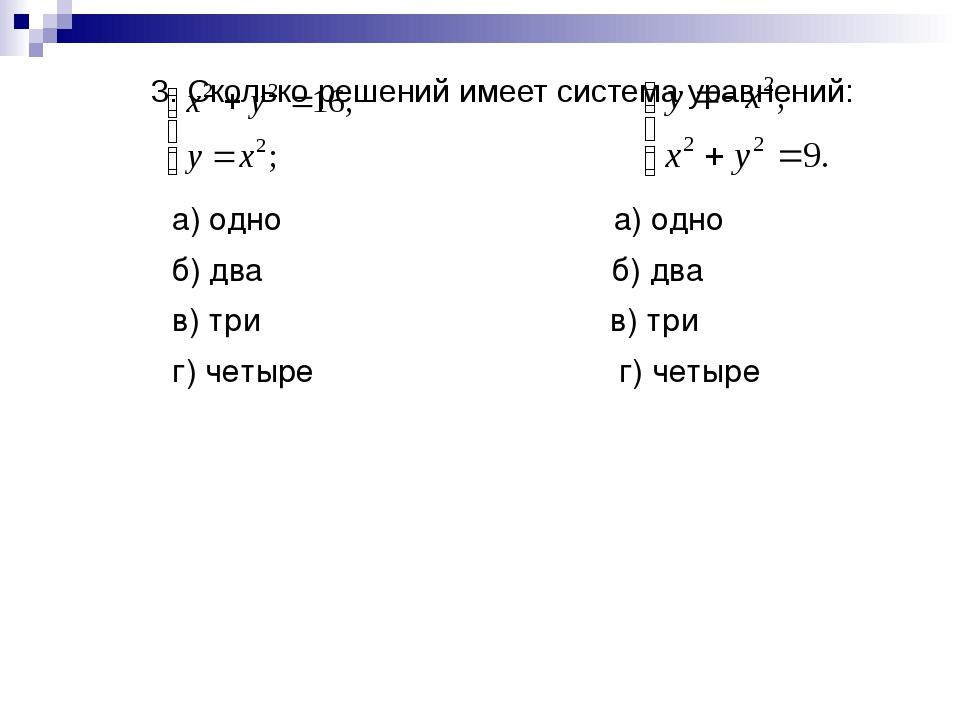 3. Сколько решений имеет система уравнений: а) одно а) одно б) два б) два в)...