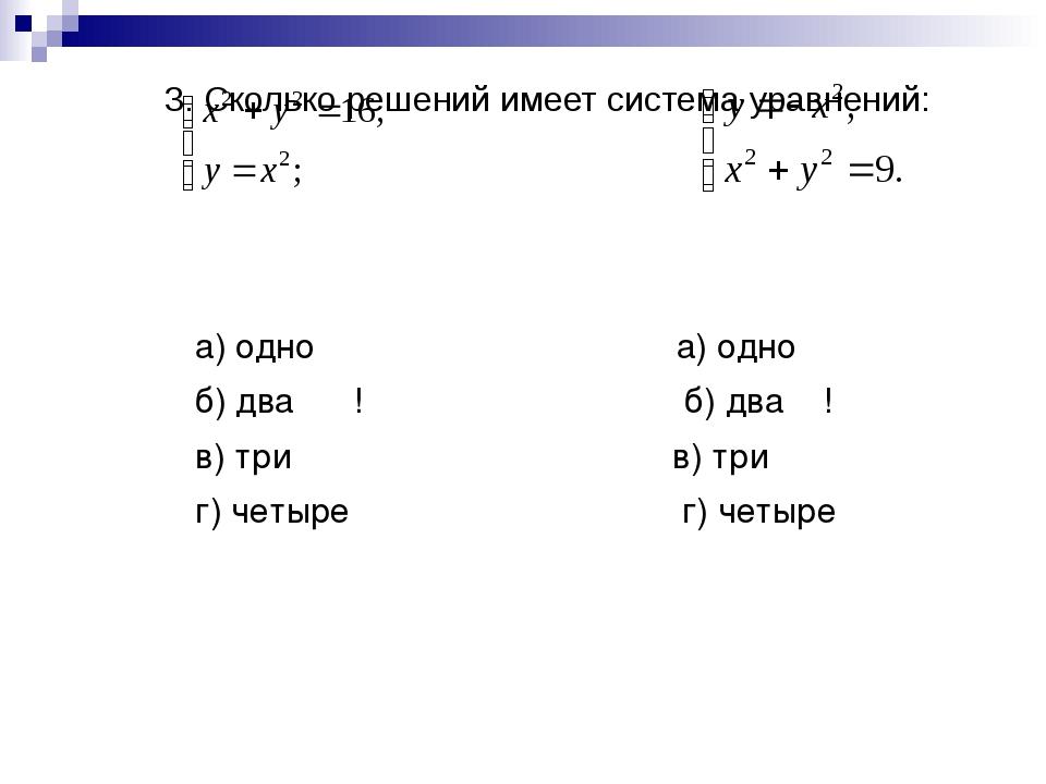 3. Сколько решений имеет система уравнений: а) одно а) одно б) два ! б) два !...