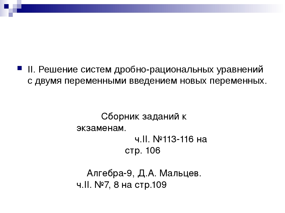 II. Решение систем дробно-рациональных уравнений с двумя переменными введени...