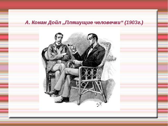 """А. Конан Дойл """"Пляшущие человечки"""" (1903г.)"""
