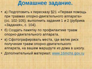 Домашнее задание. а) Подготовить к пересказу §21 «Первая помощь при травмах