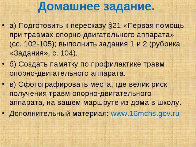 Домашнее задание. а) Подготовить к пересказу §21 «Первая помощь при травмах...