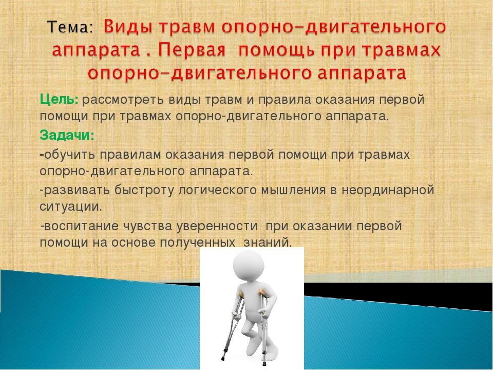 Цель:рассмотреть виды травм и правила оказания первой помощи при травмах опо...